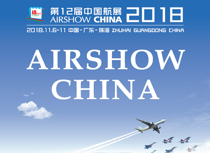 2018年11月6-11日第十二届中国航展与您相约珠海