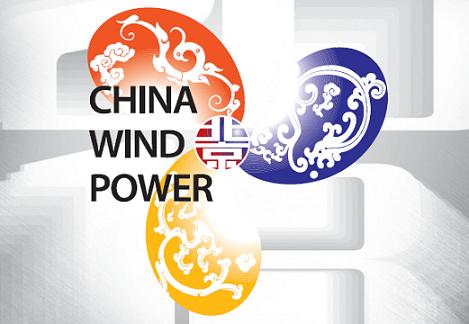 2018北京第十届国际风能大会暨展览会