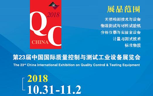 第23届中国国际质量控制与测试工业设备展览会