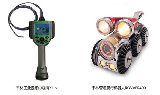 韦林工业内窥镜在特种承压类设备检验中的应用
