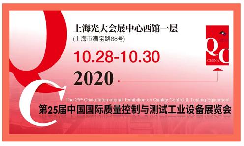 2020Q.C.China将于一个月后盛大开幕