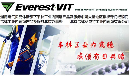 北京韦林是专业的工业内窥镜公司