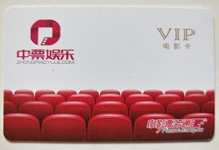 北京韦林公司发放的电影卡