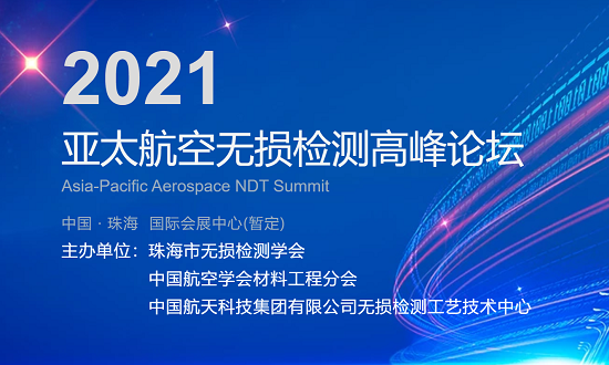 2021亚太航空航天无损检测高峰论坛