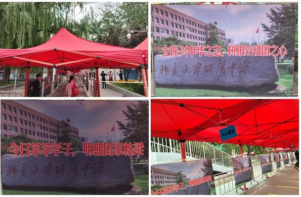 又是一年高考季,北京韦林公司祝学子们用优异成绩谱写花样年华