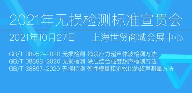 2021年无损检测标准宣贯会