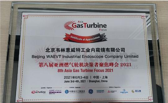 北京韦林意威特工业内窥镜有限公司应邀参加GTF2021