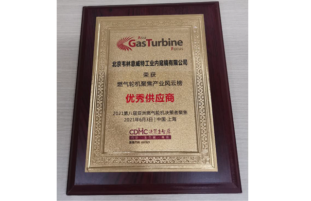 """北京韦林意威特工业内窥镜有限公司被评选为""""优秀供应商"""""""