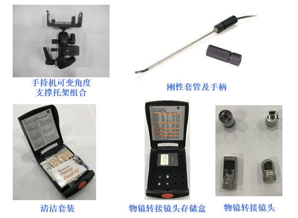 工业内窥镜检测常用的附件及辅助工具